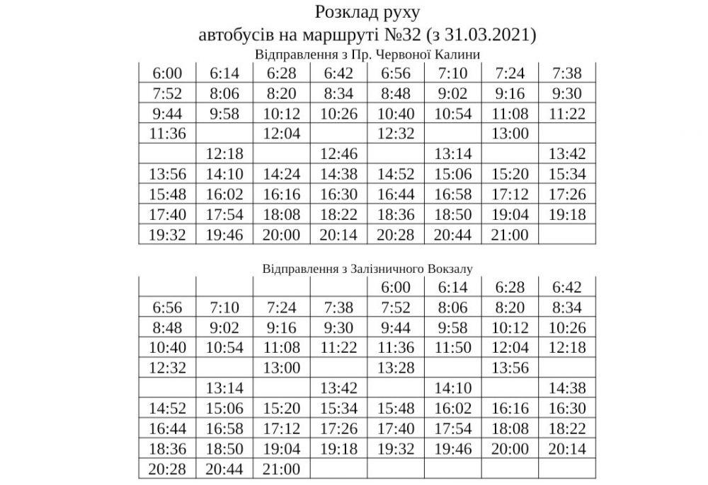 пр.Червоної Калини - Вокзал